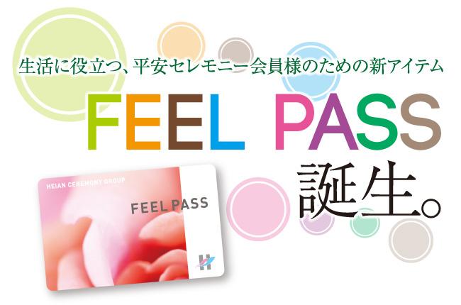feel pass