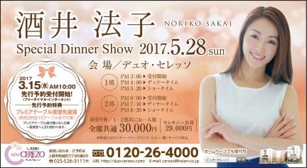 酒井法子スペシャルディナーショー