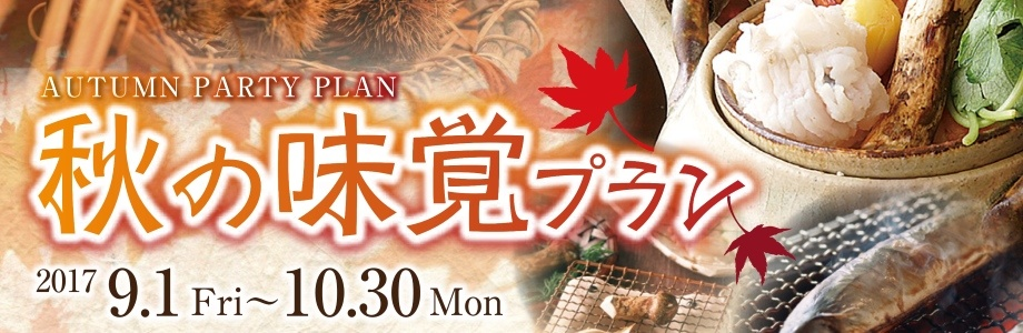 autumn_plan_banner