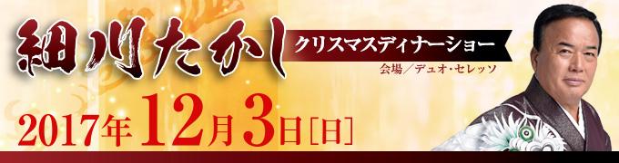 細川たかしディナーショー